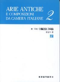 이탈리아 가곡집 2(중.저성)