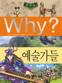 Why? 한국사: 예술가들