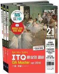 ITQ 환상의 콤비 OA Master ver.2016(2021)