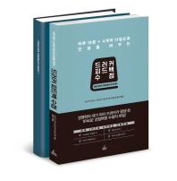 드러커 피드백 수첩(본책+다이어리)