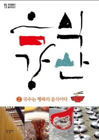 음식강산. 2: 국수는 행복의 음식이다