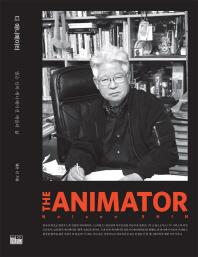 디 애니메이터(The Animator)