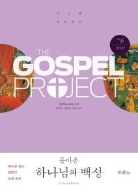 가스펠 프로젝트 구약. 6: 돌아온 하나님의 백성(청장년)