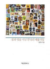 꿈과 멋을 지닌 한국의 예술가들