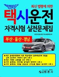 합격의 답 택시운전 자격시험 실전문제집: 부산ㆍ울산ㆍ경남