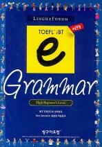 링구아포럼 TOEFL iBT e-GRAMMAR 초급 문법