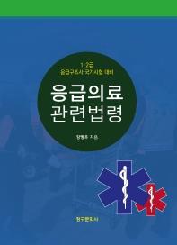 응급의료관련법령