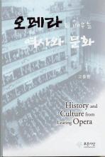 오페라로 배우는 역사와 문화