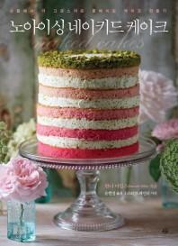 노아이싱 네이키드 케이크