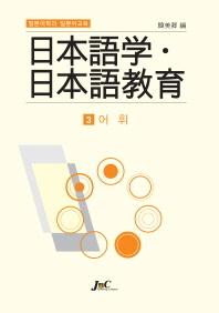 일본어학과 일본어교육. 3: 어휘