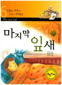 마지막 잎새(선생님이 추천하는 공부 돕기 세계명작 6)