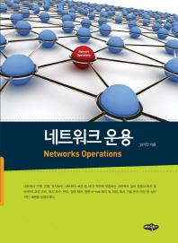 네트워크 운용
