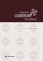 리더십 핸드북