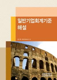 일반기업회계기준 해설(2013)