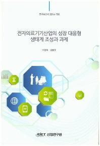 전자의료기기산업의 성장 대응형 생태계 조성과 과제