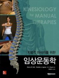 치료적 마사지를 위한 임상운동학
