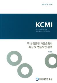 국내 금융권 자금흐름의 특징 및 변동요인 분석