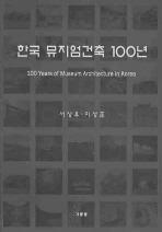 한국 뮤지엄건축 100년