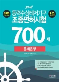 합격예감 동력수상레저기구 조종면허시험 문제은행 700제(2020)