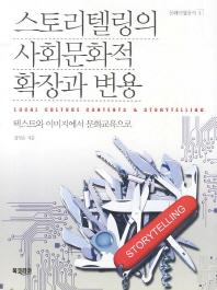 스토리텔링의 사회문화적 확장과 변용