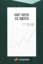 KRIVET 직업전망 지표 개발(2010)