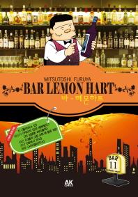 바 레몬하트(Bar Lemon Hart). 11
