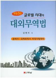 글로벌 시대의 대외무역법