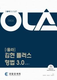 올라(OLA) 김현 플러스 형법 3.0