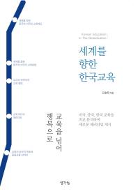 세계를 향한 한국교육