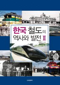 한국 철도의 역사와 발전. 2