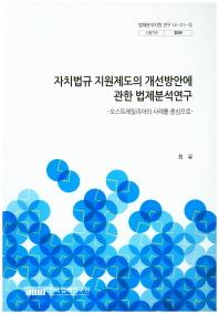 자치법규 지원제도의 개선방안에 관한 법제분석연구