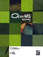 OPEN VG 프로그래밍
