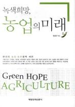 녹색희망 농업의 미래