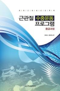 근관절 수중운동 프로그램(중급과정)