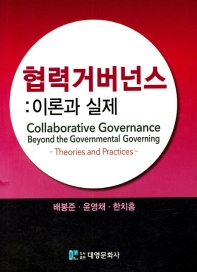 협력 거버넌스: 이론과 실제