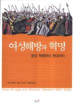 여성해방과 혁명