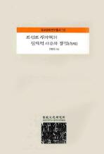 조선조 주자학의 철학적 사유와 쟁점(속편)