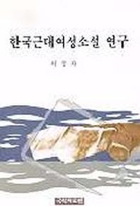 한국 근대 여성소설 연구