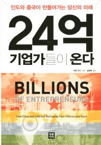 24억 기업가들이 온다