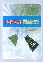 PCB SMT 품질관리
