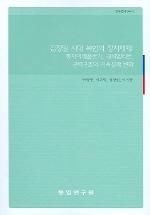 김정일 시대 북한의 정치체제
