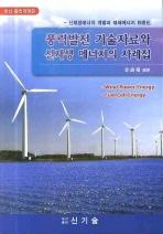 풍력발전 기술자료와 신재생 에너지의 사례집