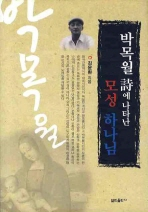 박목월 시에 나타난 모성 하나님