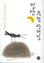 진산 무협단편집
