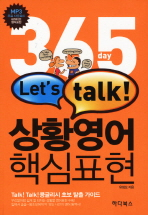 365DAY LETS TALK 상황영어 핵심표현