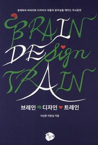 브레인 디자인 트레인