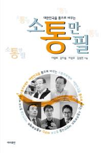 대한민국을 통으로 바꾸는 소통만필