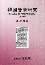 한국음악연구. 1