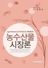 농수산물 시장론