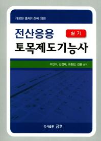 전산응용 토목제도기능사 실기(2017)